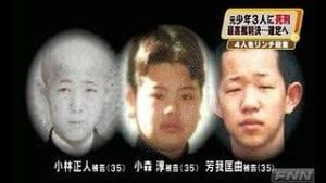 大阪・愛知・岐阜連続リンチ殺人事件