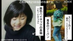 小倉美咲さん