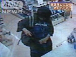 茨城県岩井市女子高生殺害事件
